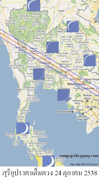 ThailandSolarEclipseOct1995